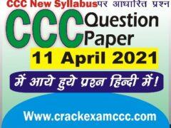 CCC Nielit 11 April 2021 Previous Paper
