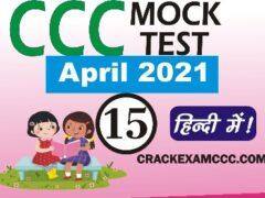 CCC Nielit April Mock Test-15