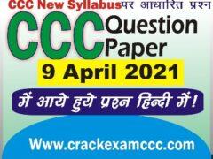 CCC 9 April 2021 Question Paper