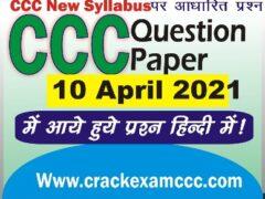 CCC Nielit 10 April 2021 Previous Paper